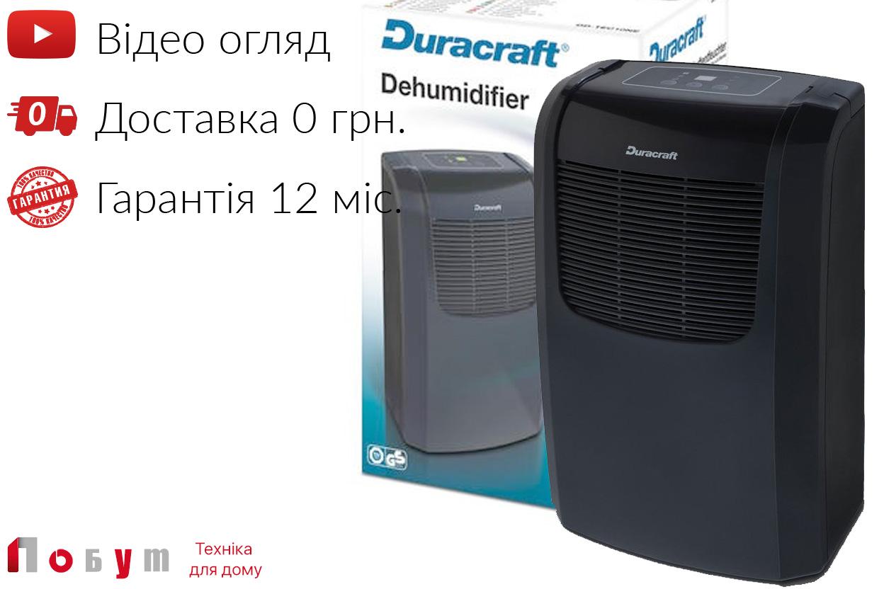 Поглинач вологи для будинку Duracraft DD-TEC10NE2 10L. Купити в ... cd3c9cf394ede