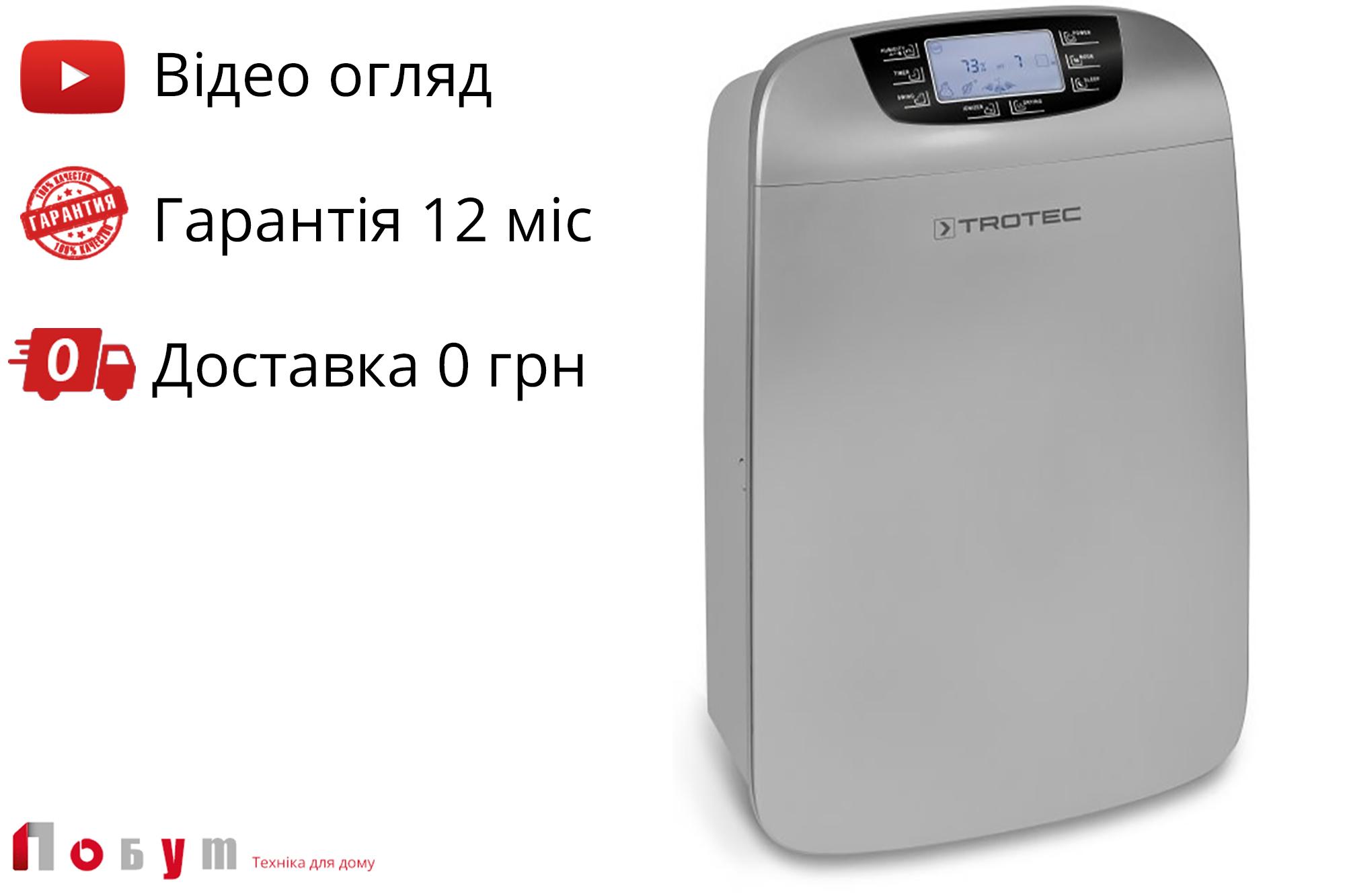 Trotec - побутові осушувачі повітря. Купити за найкращою ціною в ... 1d15f4204571b