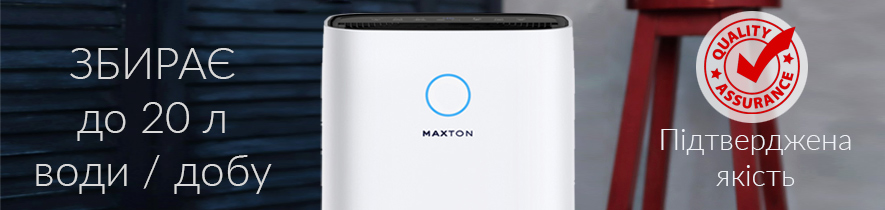 сучасний та технологічний осушувач повітря в 2021 році M A X T O N