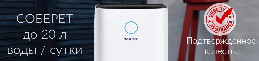 современный технологичный осушителей воздуха в 2021 году M A X T O N
