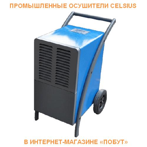 Осушители воздуха Celsius